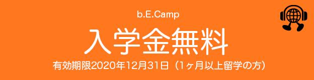 マニラのb.E.Campからの留学特典はお得な費用割引、日本人クラスもあるし初級者にはオススメの語学学校