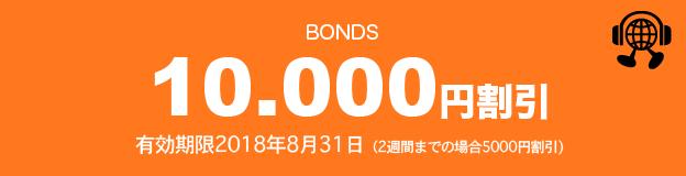 バギオのボンズのお得なクーポンは留学費用を1万円割引です。公式サイトに問い合わせする時に留学ラジオのクーポンを使いたいとお伝えください