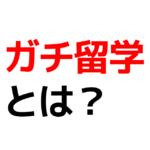 ガチ留学と0円留学の違い!英語を勉強したいならガチがオススメ!