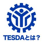 TESDAとは?フィリピン政府公認はいい学校なの?
