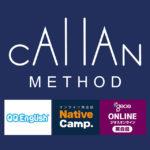 カランメソッド正式認定校はどこがいい?ネイティブキャンプ、QQEnglish、ジオス英会話を比較!